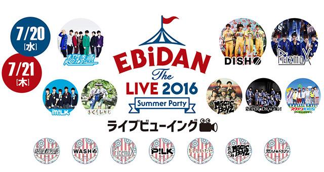 「EBiDAN THE LIVE 2016 ~Summer Party~」ライブビューイング