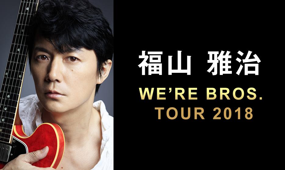 福山雅治 we re bros tour 2018 ローチケ ローソンチケット