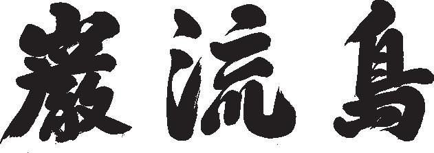 巌流島 世界武術団体対抗戦2017 in MAIHAMA