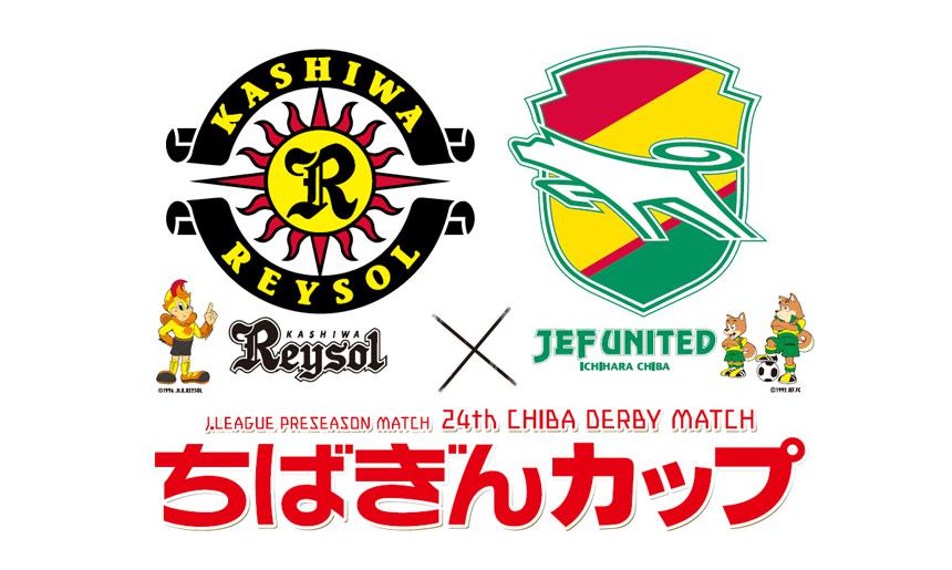 2019Jリーグプレシーズンマッチ 第24回ちばぎんカップ
