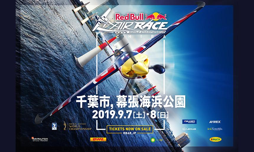 Red Bull Air Race Chiba 2019 (レッドブル・エアレース千葉2019)