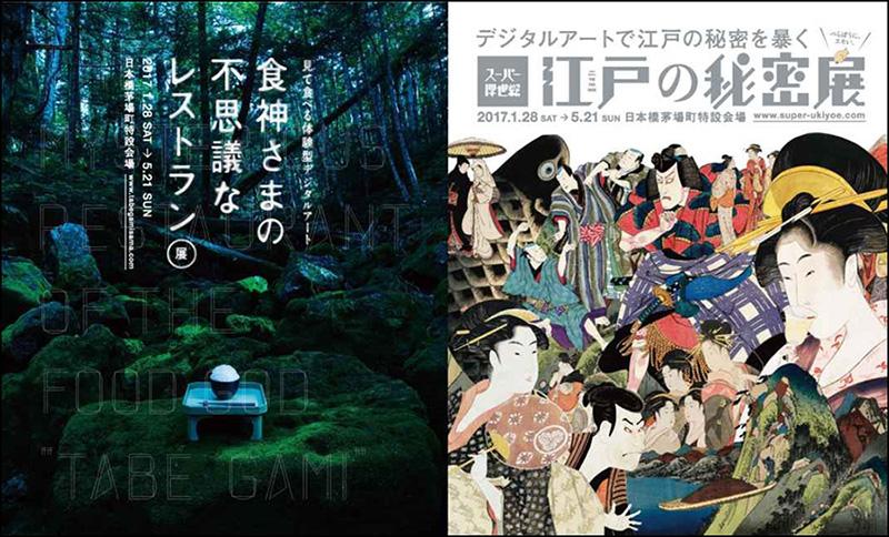 見て、食べる 和食のデジタルアート 「食神さまの不思議なレストラン」展 スーパー浮世絵 「江戸の秘密」展 WORK SHOP