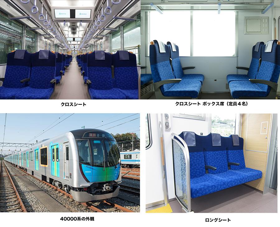 西武鉄道 新型通勤車両40000系初運行イベント