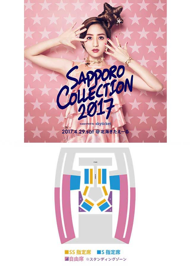 SAPPORO COLLECTION 2017