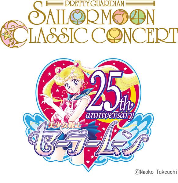 美少女戦士セーラームーン 25周年記念 Classic Concert