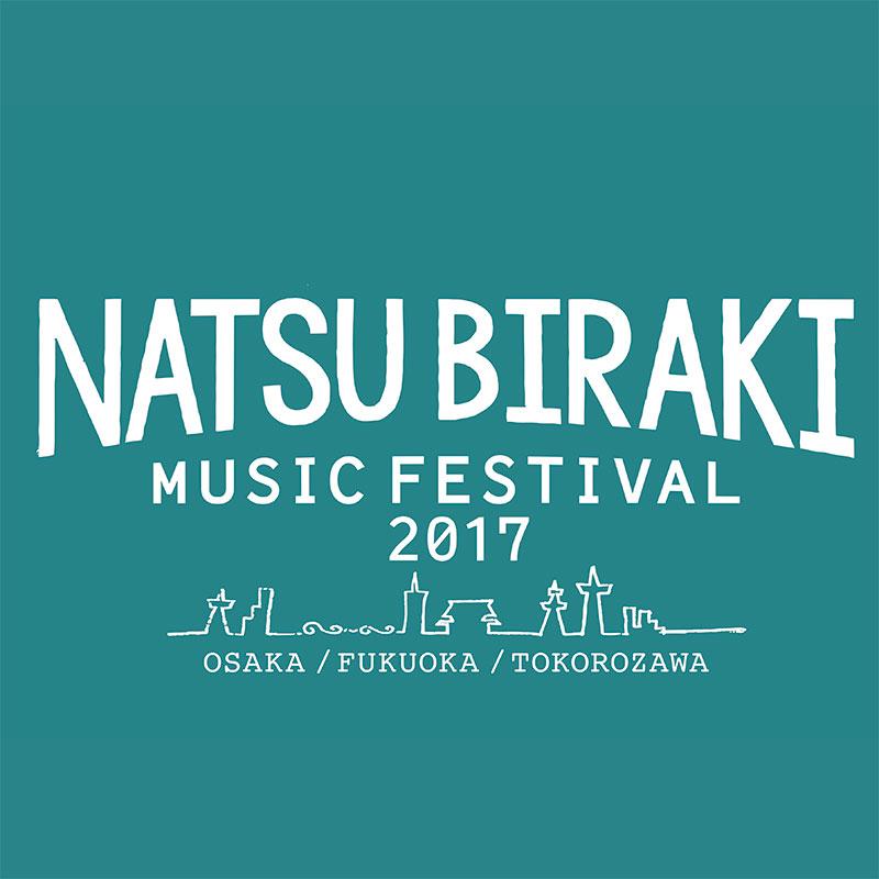 夏びらきMUSIC FESTIVAL 2017