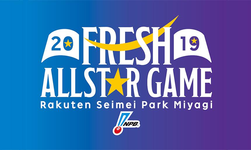 プロ野球フレッシュオールスターゲーム2019