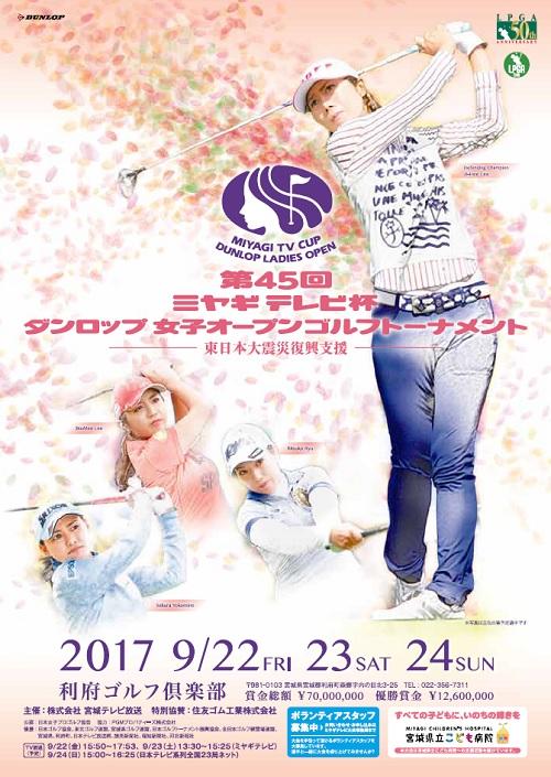 第45回ミヤギテレビ杯ダンロップ女子オープンゴルフ