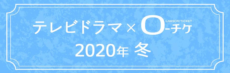テレビドラマ 2020年冬