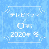 """テレビドラマ × ローチケ""""2019年秋"""""""