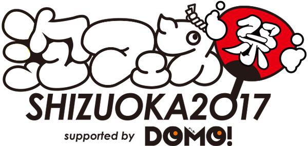 泡フェス祭SHIZUOKA2017