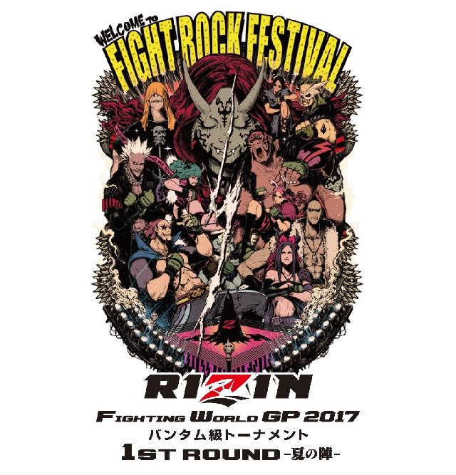 RIZIN FIGHTING WORLD GP 2017 バンタム級トーナメント1st ROUND-夏の陣-