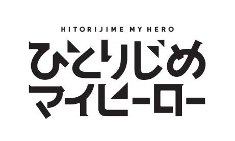 「ひとりじめマイヒーロー」TV放送開始記念スペシャルイベント