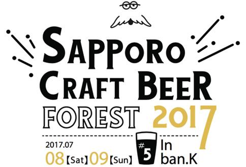 SAPPORO CRAFT BEER FOREST(サッポロ・クラフト・ビア・フォレスト)2017