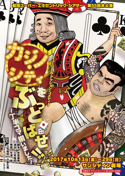 劇団スーパー・エキセントリック・シアター 第55回本公演 「カジノ・シティをぶっとばせ!!~丁半コマ揃いました~」