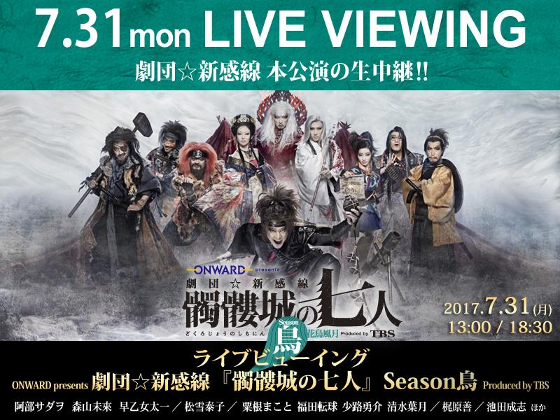 ライブビューイング : ONWARD presents 劇団☆新感線『髑髏城の七人』Season鳥 Produced by TBS