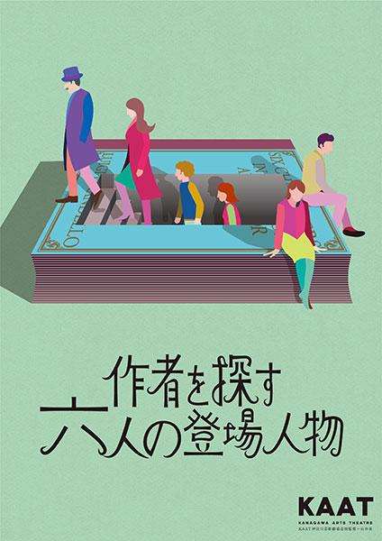 KAAT神奈川芸術劇場プロデュース「作者を探す六人の登場人物」