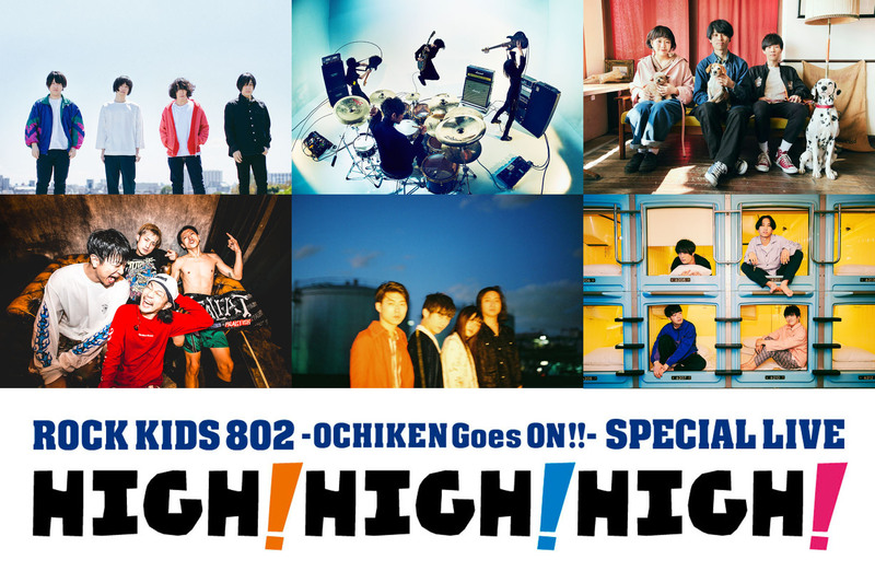 ROCK KIDS 802-OCHIKEN Goes ON!!-SPECIAL LIVE HIGH!HIGH!HIGH! EXTRA EDITION