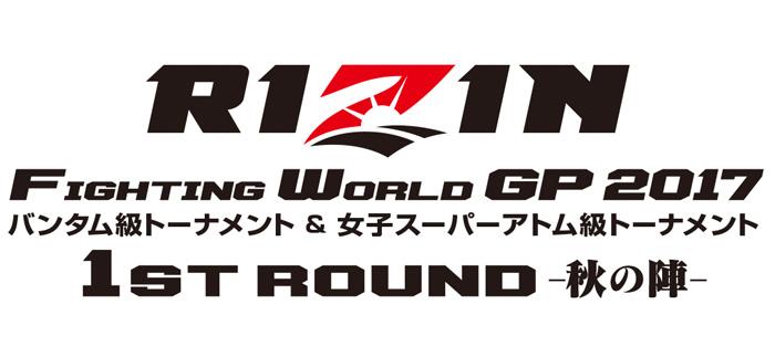 RIZIN FIGHTING WORLD GRAND-PRIX 2017 バンタム級トーナメント&女子スーパーアトム級トーナメント 1st ROUND -秋の陣-