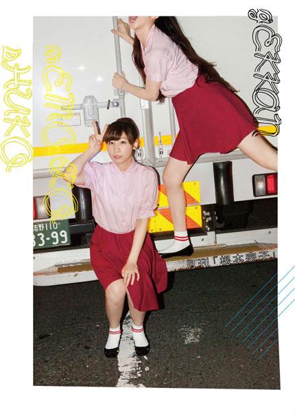 月刊「根本宗子」第14号 スーパーストライク
