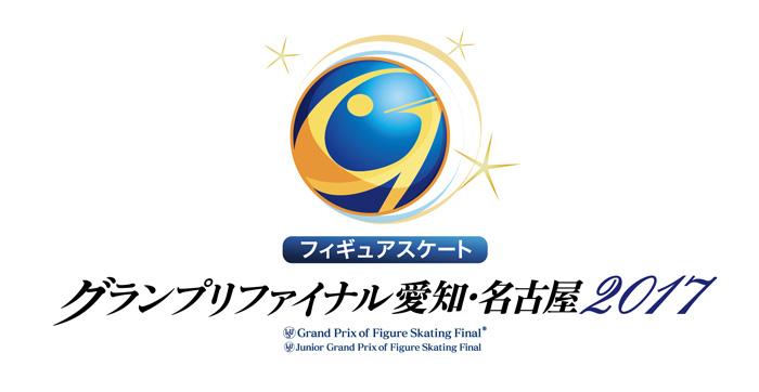 ISUグランプリファイナル 国際フィギュアスケート競技大会 愛知・名古屋2017