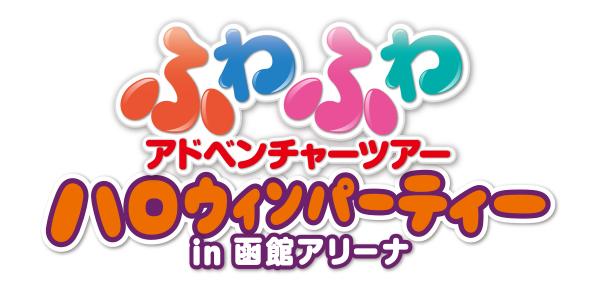 ふわふわアドベンチャーツアー ハロウィンパーティー in 函館アリーナ