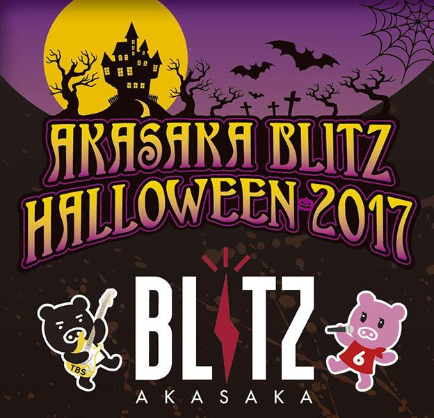 AKASAKA BLITZ HALLOWEEN 2017