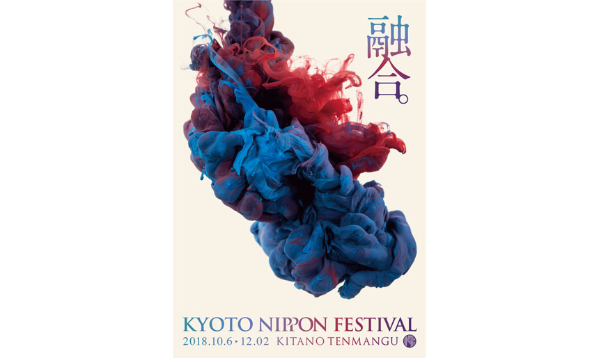 KYOTO NIPPON FESTIVAL(京都ニッポンフェスティバル)