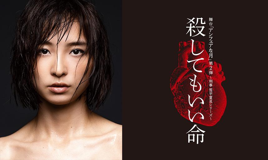 舞台「アンフェアな月」第2弾~刑事 雪平夏見シリーズ~「殺してもいい命」
