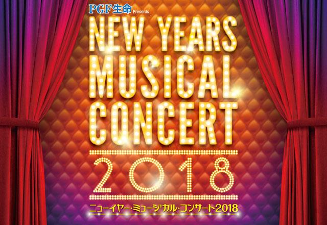 PGF生命 Presents ニューイヤー・ミュージカル・コンサート 2018