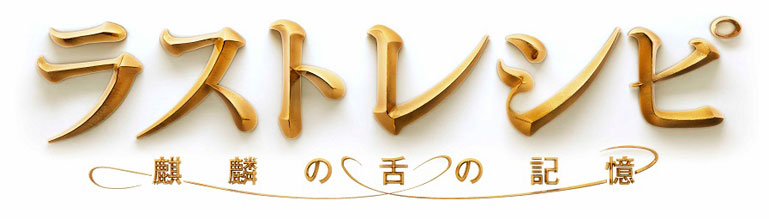 「ラストレシピ ~麒麟の舌の記憶~」