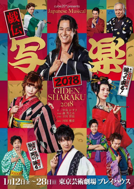 cube 20th Presents Jananese Musical『戯伝写楽 2018』
