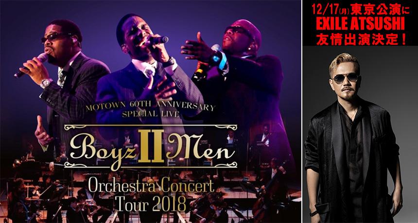 Boyz II Men(ボーイズIIメン)