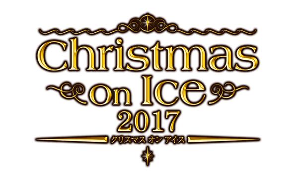 クリスマスオンアイス2017