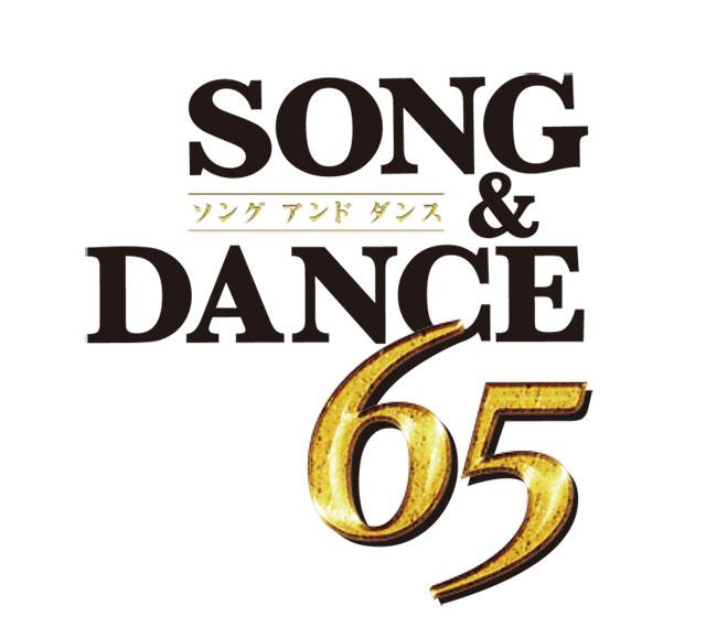 劇団四季『SONG&DANCE65』