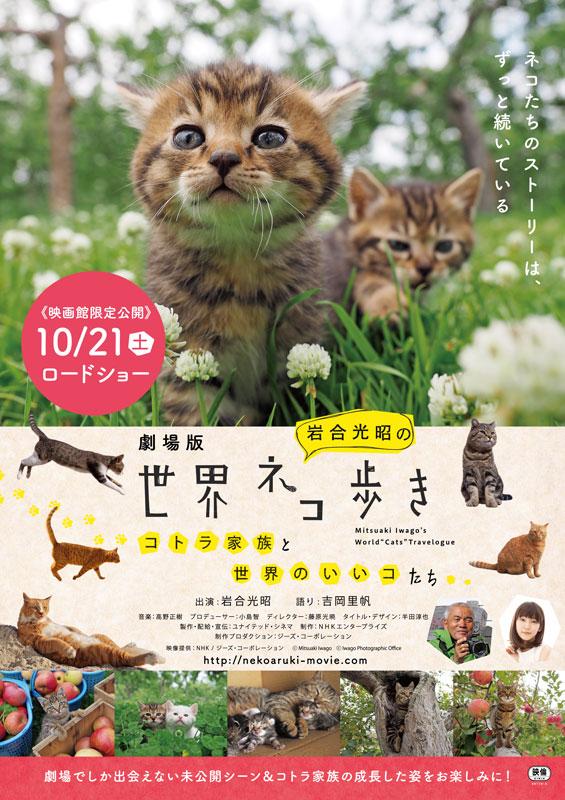 「劇場版 岩合光昭の世界ネコ歩き」初日舞台挨拶