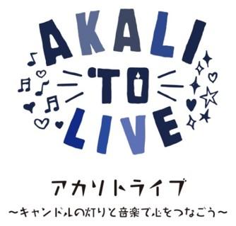 名古屋アカリトライブ2017