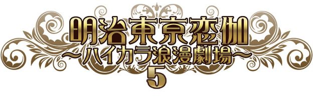 『明治東亰恋伽~ハイカラ浪漫劇場5』