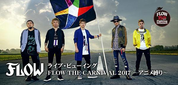 ライブ・ビューイング「FLOW THE CARNIVAL 2017 ~アニメ縛り~」