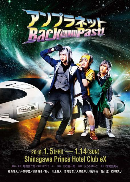 アンプラネット―Back to the Past!―
