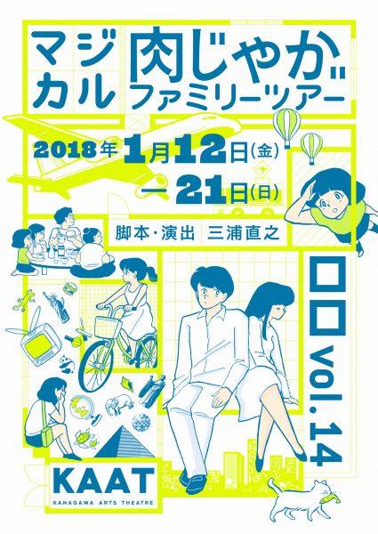 ロロ vol.14『マジカル肉じゃがファミリーツアー』