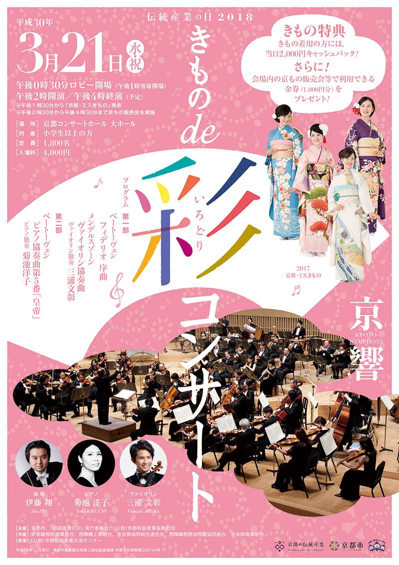 きものde彩コンサート