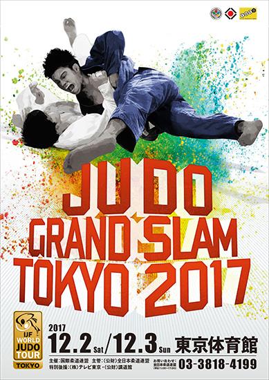 柔道グランドスラム東京2017