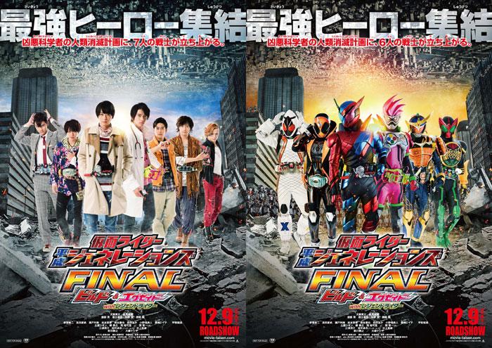 【事前座席選択可】 「仮面ライダー平成ジェネレーションズFINAL」