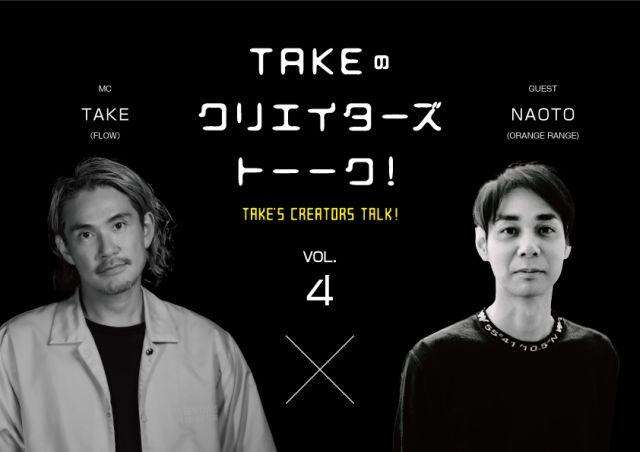 【配信】FLOW TAKEのトーク番組発売決定