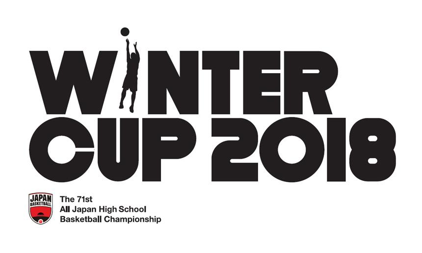 SoftBankウインターカップ2018 平成30年度 第71回 全国高等学校バスケットボール選手権大会