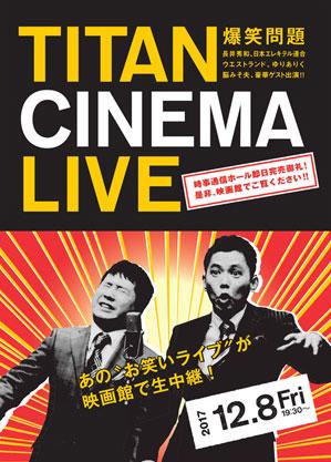 爆笑問題withタイタンシネマライブ#50