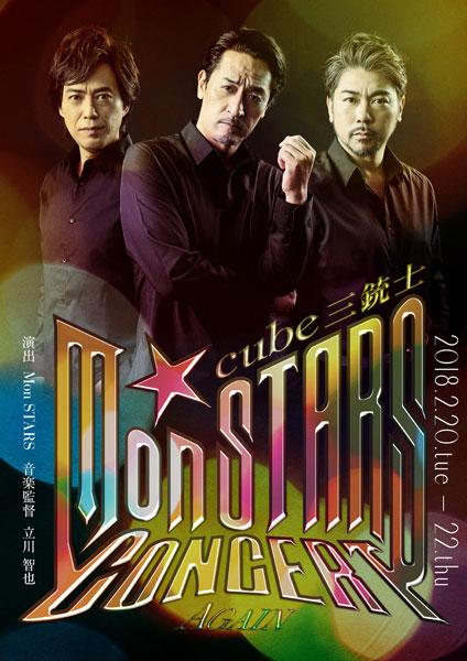 cube三銃士『Mon STARS Concert~Again~』