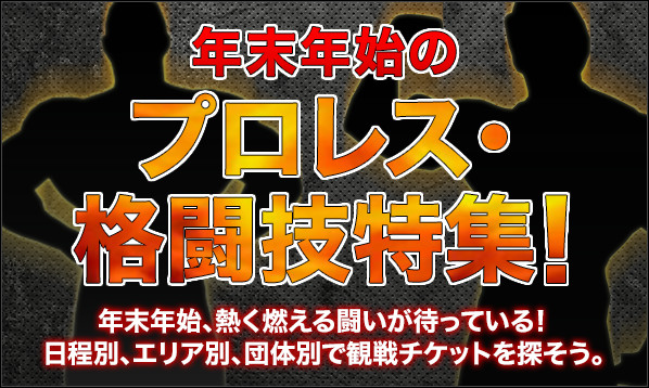 年末年始のプロレス・格闘技特集!