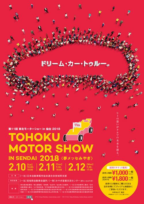 第11回 東北モーターショー in 仙台 2018
